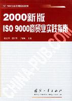 2000新版ISO9000商贸业实践指南[按需印刷]