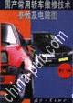 国产常用轿车维修技术参数及电路图[按需印刷]