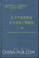 航天环境控制与生命保障工程基础上册[按需印刷]
