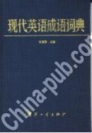 现代英语成语词典[按需印刷]
