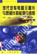 现代汽车电器元器件与零部件的检测与维修[按需印刷]
