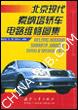 北京现代索纳塔轿车电路维修图集[按需印刷]