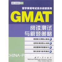 GMAT阅读测试与解题策略[按需印刷]