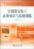 空调器安装工必备知识与技能训练[按需印刷]