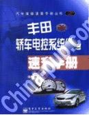 丰田轿车电控系统维修速查手册
