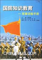 国防知识教育:军事训练手册[按需印刷]