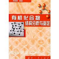 有机化合物结构分析与鉴定[按需印刷]