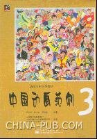 中国动画范例3