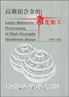 高强铝合金的激光加工[按需印刷]