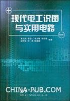 现代电工识图与实用电路[按需印刷]