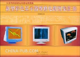 新型彩色显示器维修电路图集(第三辑)[按需印刷]