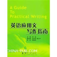 英语应用文写作指南[按需印刷]