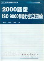 2000新版ISO 9000制造行业实践指南[按需印刷]