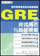 GRE阅读测试与解题策略[按需印刷]