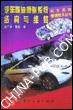 汽车燃油喷射系统结构与维修[按需印刷]