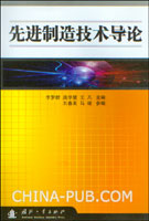 先进制造技术导论[按需印刷]