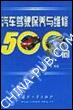 汽车驾驶保养与维修500问[按需印刷]
