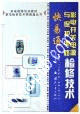 彩电开关电源与保护电路检修技术快易通[按需印刷]