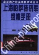 上海帕萨特轿车维修手册[按需印刷]