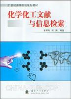 化学化工文献与信息检索