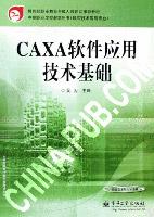 CAXA软件应用技术基础