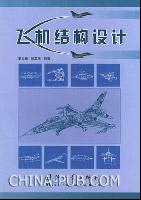 飞机结构设计[按需印刷]