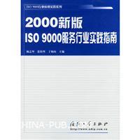 2000新版ISO 9000服务行业实践指南[按需印刷]