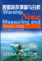 舰船噪声测量与分析[按需印刷]