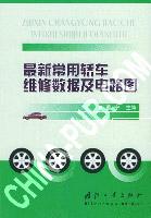 最新常用轿车维修数据及电路图[按需印刷]