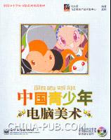 [特价书]中国青少年电脑美术(含光盘)