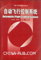 自动飞行控制系统[按需印刷]