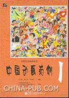中国动画范例 1
