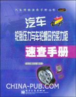 汽车轮胎压力与车轮螺母拧紧力矩速查手册