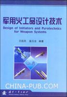 军用火工品设计技术[按需印刷]