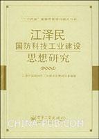 江泽民国防科技工业建设思想研究