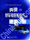 奔驰轿车电控系统维修速查手册