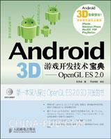 Android 3D游戏开发技术宝典――OpenGL ES 2.0
