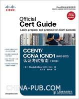 (特价书)CCENT/CCNA ICND1(640-822)认证考试指南(第3版)