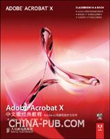 Adobe Acrobat X中文版经典教程