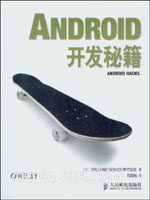 (特价书)Android开发秘籍