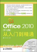 Office 2010中文版从入门到精通