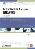 Mastercam X2中文版基础教程(第2版)