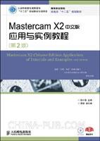 Mastercam X2中文版应用与实例教程(第2版)