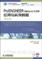 Pro/ENGINEER Wildfire 5.0中文版应用与实例教程(第2版)