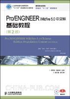 Pro/ENGINEER Wildfire 5.0中文版基础教程(第2版)