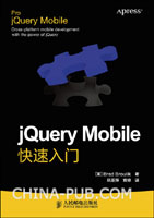jQuery Mobile快速入门