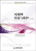 局域网组建与维护(第3版)