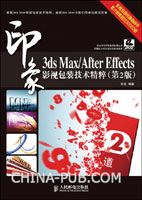 3ds Max/After Effects印象影视包装技术精粹(第2版)
