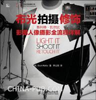 布光 拍摄 修饰――斯科特・凯尔比影棚人像摄影全流程详解