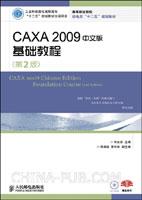 CAXA 2009中文版基础教程(第2版)